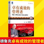 卓有成效的管理者(珍藏版)德鲁克管理丛书 提升效率执行力 企业经营管理 战略管理 企业管理书籍 书