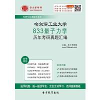 哈尔滨工业大学833量子力学历年考研真题汇编.