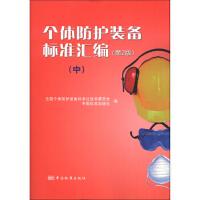 个体防护装备标准汇编(中) 9787506670401 全国个体防护装备标准化技术委员会,中国标准出版社 中国标准出版