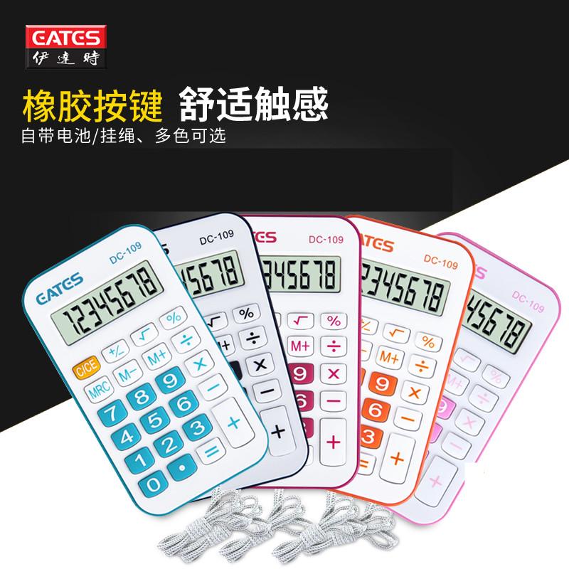 迷你便携式计算器可爱带挂绳小计算机 创意文具用品 韩国小清新糖果色学生考试小号小型计算器
