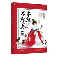 本熊不容易 一枚铜钱 9787557011925 广东旅游出版社