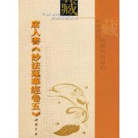 唐人书《妙法莲花经卷五》 本书编写组 中国书店出版社