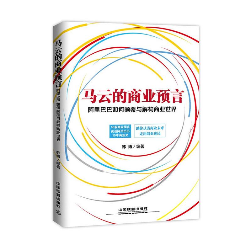马云的商业预言:阿里巴巴如何颠覆与解构商业世界全方位了解BAT巨头的思想方法策略,传统企业移动互联网进程,互联网创业,中国微商创业人韩博力作