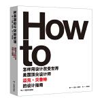 怎样用设计改变世界:美国顶尖设计师迈克・贝鲁特的设计指南