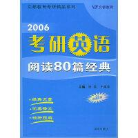 2006考研英语阅读80篇经典