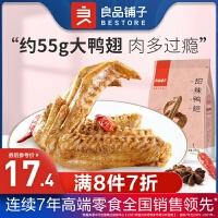 良品铺子甜辣鸭翅175g/袋特色美食肉质紧密有嚼劲休闲零食