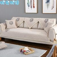 物有物语 沙发垫四季 布艺棉麻刺绣沙发巾舒适吸汗柔软沙发坐垫简约防滑带口袋设计四季沙发罩