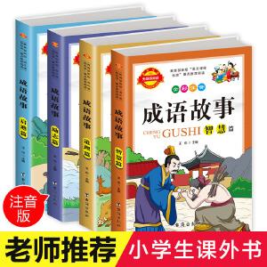 无障碍阅读 全彩注音 成语故事 道理篇/启迪篇/智慧篇/励志篇