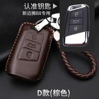 钥匙包适用于大众汽车新朗逸迈腾速腾帕萨特途观桑塔纳宝来套 8_D款 棕色