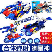 爆裂飞车3代变形兽神合体儿童玩具套装男孩