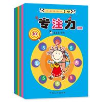 天才儿童优质能力开发丛书(6册) 婴幼儿童专注力训练书益智游戏 思维训练书籍 左