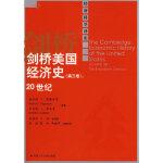 剑桥美国经济史(第三卷):20世纪(经济科学译库) 恩格尔曼;高德步 中国人民大学出版社