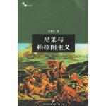 【新书店正版】尼采与柏拉图主义,吴增定,上海人民出版社9787208052567