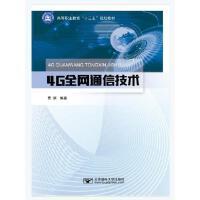 4G全网通信技术 贾跃 贾跃 9787563557523 北京邮电大学出版社有限公司 正版图书