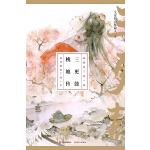 三更鼓・桃娘传(电子书)