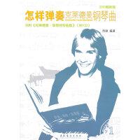 怎样弹奏克莱德曼钢琴曲(全二册、附1CD)