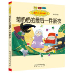 国内大奖书系-菊奶奶的最后一件新衣(注音・全彩・美绘)
