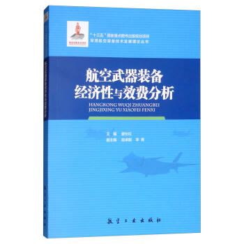 航空武器装备经济性与效费分析