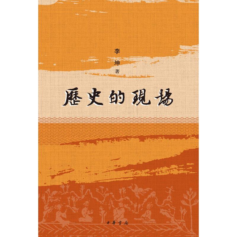 历史的现场(精装) 读史随笔《历史的现场》,还原一段历史时空、再现一个历史现场。中华书局出版。