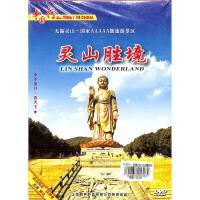 中国行-无锡灵山胜境DVD( 货号:14031100200)