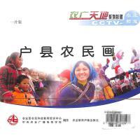 户县农民画VCD( 货号:103509022900307)