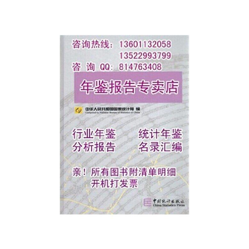 1990中国人口统计年鉴