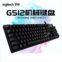 罗技G G512 游戏机械键盘RGB幻彩背光cherry樱桃红轴茶轴手感更快触发104全键无冲多媒体铝合金