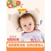 彩棉婴儿枕头0-1岁新生儿防偏头透气可拆洗宝宝0-6个月定型枕 i4m