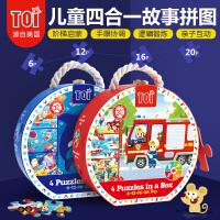 TOI 四合一儿童拼图纸质玩具消防车2-3-4-6周岁宝宝早教益智幼儿