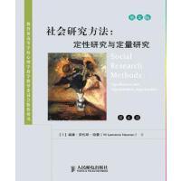 【二手9成新】高等学校教材・社会研究方法:定性研究与定量研究(第6版)(英文版)