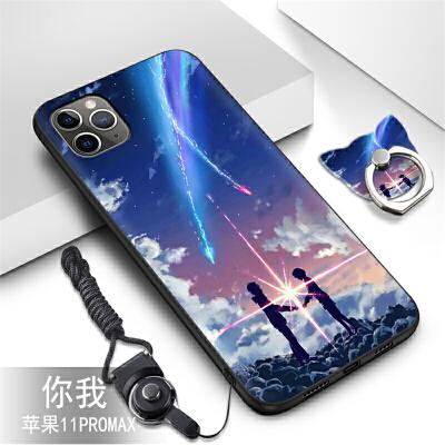 苹果11promax手机壳iphone11promax保护套日韩个性创意硅胶全包潮软套 买二送一送同款支架+两用挂绳