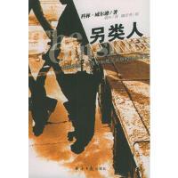 【新书店正版】另类人,(英)威尔逊,胡兴,经济日报出版社9787801801838