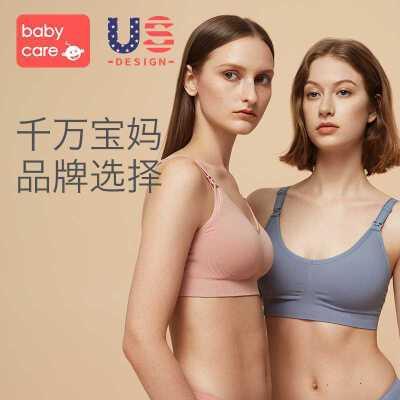 babycare哺乳内衣聚拢防下垂孕妇喂奶文胸夏季薄款产后怀孕期bra