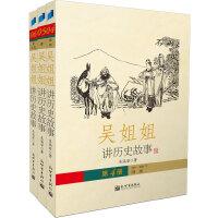 吴姐姐讲历史故事第二辑(全三册)