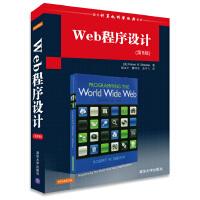 Web程序设计(第8版)(国外计算机科学经典教材)