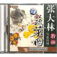 张大林教画写意田园-蔬菜图VCD( 货号:2000013899712)
