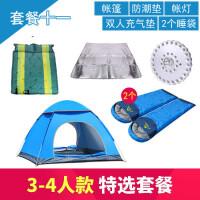 公园野营野外帐篷户外2人3-4人家庭全自动防雨双人露营速开简易