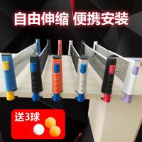便携式乒乓球网架 自由伸缩含网乒乓球网 乒乓桌架 兵乓球网