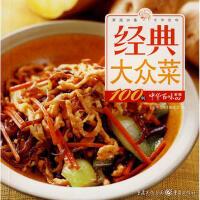 [二手旧书95成新] 经典大众菜100例(第1辑02) 9787536697492