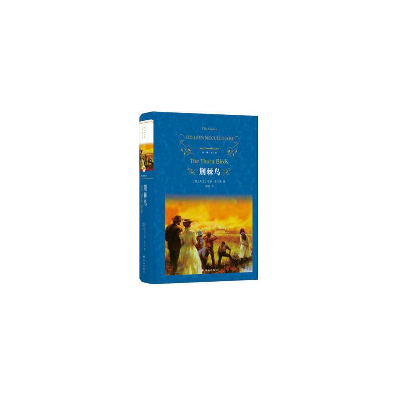 经典译林:荆棘鸟(新版) 正版书籍 限时抢购 当当低价 团购更优惠 13521405301 (V同步)