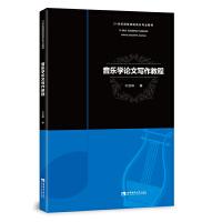 21世纪高等院校音乐专业教材 音乐学论文写作教程 杜亚雄 著 西南师范大学出版社 正版出售