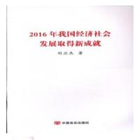 2016年我国经济社会发展取得新成就 9787517122913 刘应杰 中国言实出版社
