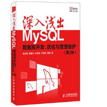 深入浅出MySQL(pdf+txt+epub+azw3+mobi电子书在线阅读下载)