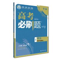 理想树67高考2019新版高考必刷题 政治1 经济与政治 高考专题训练