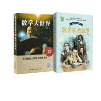 小学生数学书籍全2册 数学家的故事(彩插珍藏版)+数学大世界