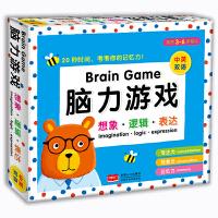 脑力游戏套装-想象・逻辑・表达 2+岁孩子培养记忆观察力数学思维锻炼玩具 3-6岁幼儿园益智卡片 宝宝启蒙早教儿童专注