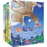名家儿童文学精选系列 狼蝙蝠 木偶的森林 月光下的肚肚狼 宇宙蛋 鼹鼠米力和魔法师 共5册 6-12岁儿童文学书 成长