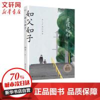 如父如子 湖南文艺出版社有限责任公司