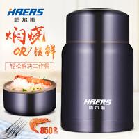 哈尔斯焖烧壶焖烧杯304不锈钢真空保温桶闷烧杯闷烧壶保温饭盒LTH-850-12