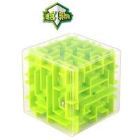 迷宫儿童玩具益智力开发8-10岁男孩女孩生日礼物手脑协调